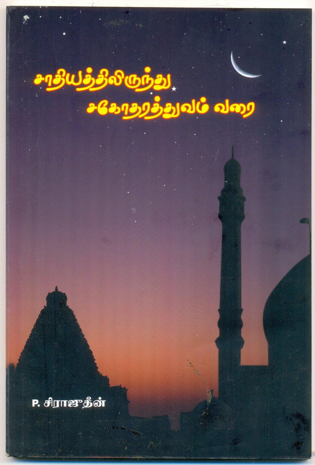 என்னை கவர்ந்த புத்தகம்