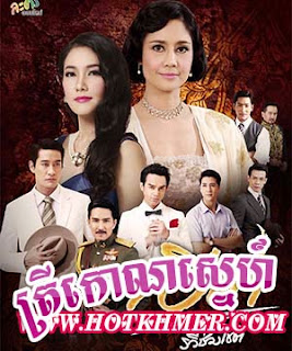 Trey Kaon Sne [44 End] Thai Lakorn Khmer Movie
