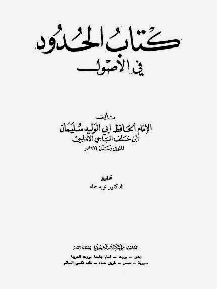 كتاب الحدود في الأصول - أبو الوليد الباجي