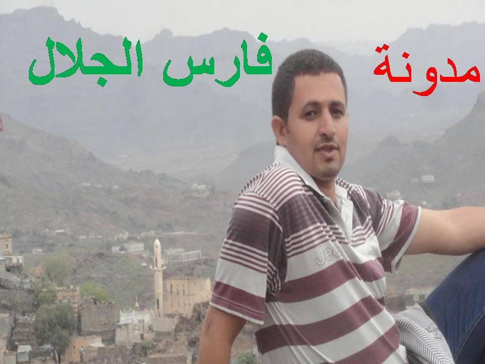 مدونة  فارس الجلال