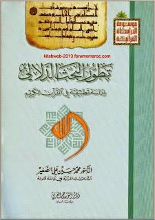كتاب تطور البحث الدلالي : دراسة تطبيقية في القرآن الكريم - محمد حسين علي الصغير