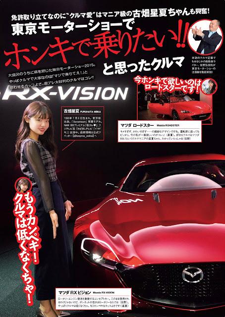 東京モーターショー 2015 Tokyo Motor Show Images