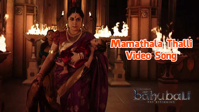Mamathala Thalli Telugu Video Song | Baahubali | Rajamouli | Prabhas | Anushka