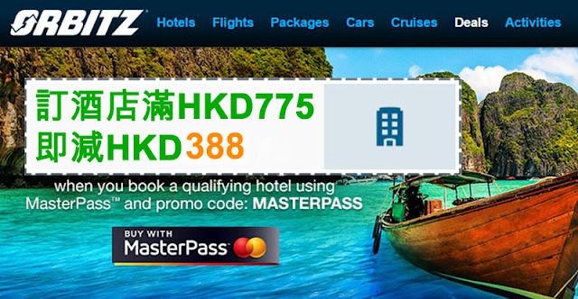 快訂呀!Orbitz訂房又有半價優惠碼,訂滿HK$775即減HK$388,2016年6月30日前入住。