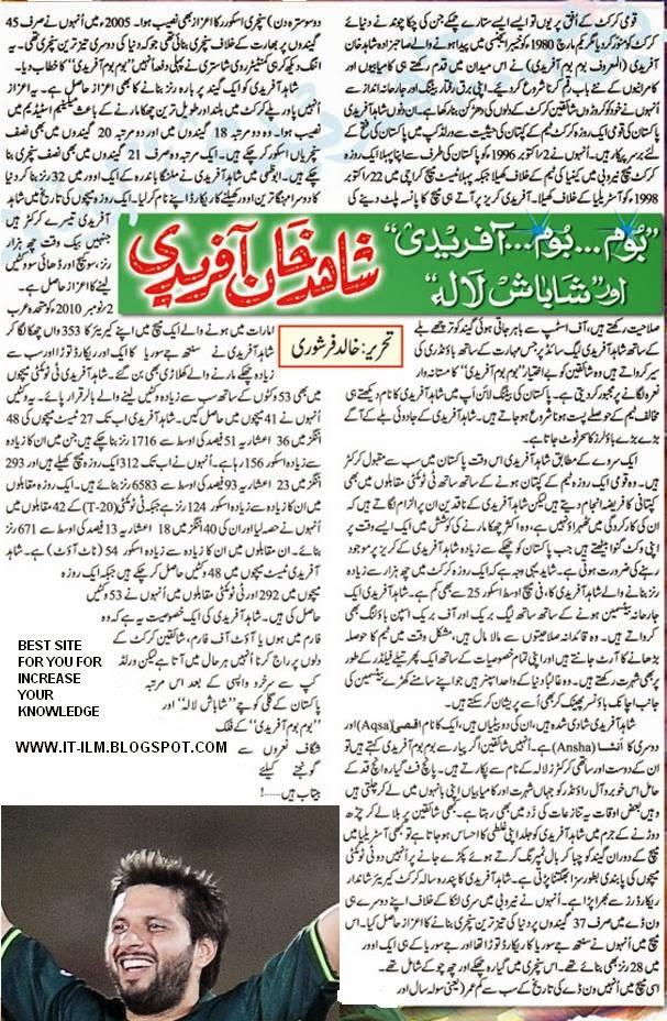 Shahid Afridi Retirement News in Urdu Shahid Afridi History in Urdu