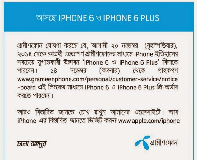 how to get grameenphone call history