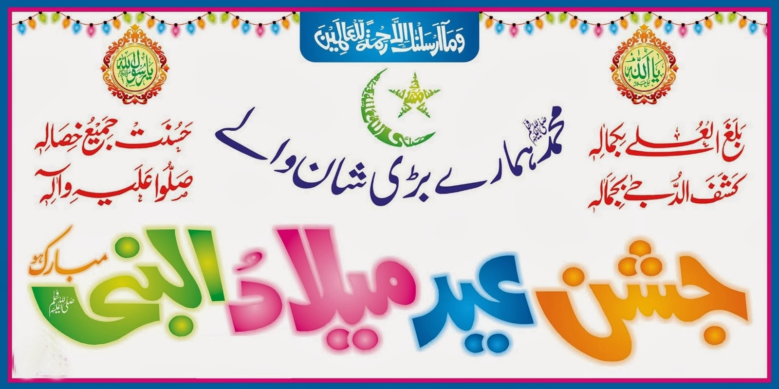 Eid milad un nabi wallpaper with wishes happiness style eid milad un nabi wallpaper with wishes m4hsunfo