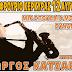 Γιώργος Κατσαρός και Γιάννης Πλούταρχος στην Κέρκυρα!