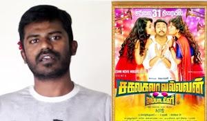 Sakalakala Vallavan aka Appatakkar Movie Review