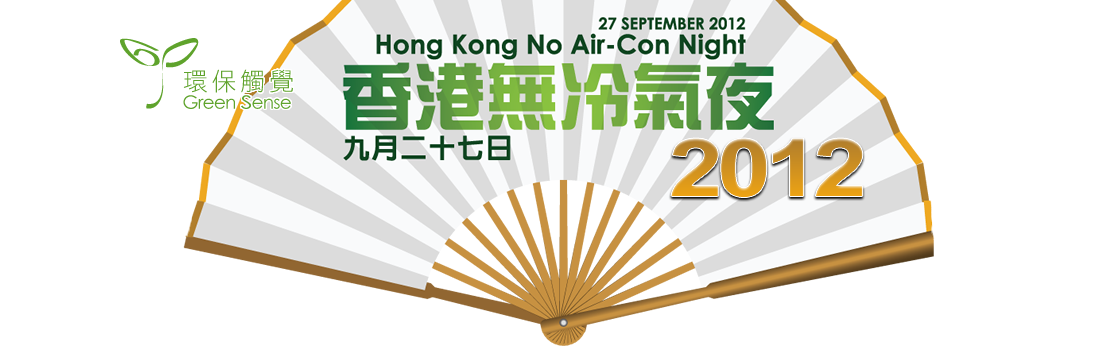 無冷氣夜 2012 No Air Con Night 2012