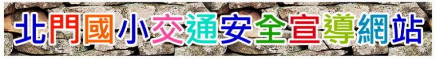 北門國小交通安全宣導網站