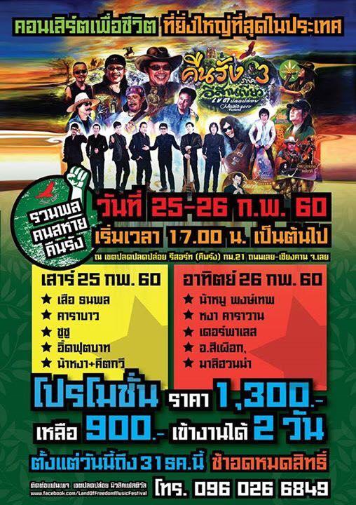 """คอนเสิร์ตเพื่อชีวิต ที่ยิ่งใหญ่ที่สุดในประเทศไทย """"คืนรังมิวสิคเฟสติวัล # 3"""""""
