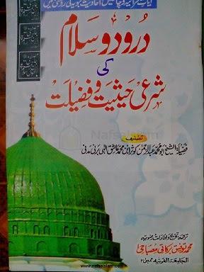 Darood_o_Salam Ki Shari Hassiyat aur Fazilat