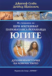 http://hermesbooks.com/iz-uchenijata-na-shri-jukteshvar-i-paramahansa-jogananda.html