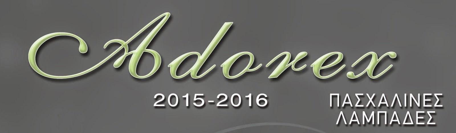 Πασχαλινά 2015