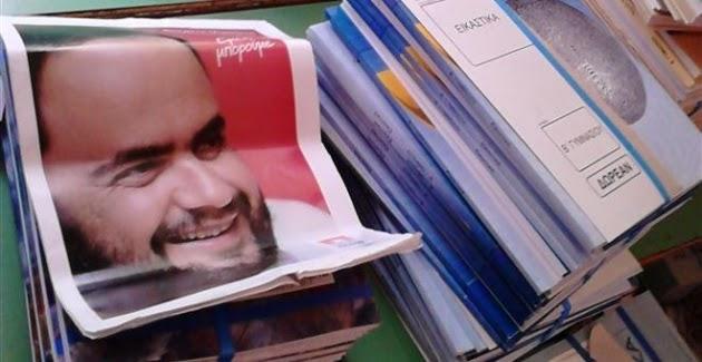 Έστειλαν σχολικά βιβλία τυλιγμένα σε προεκλογικές αφίσες των Μαρινάκη και Ψινάκη