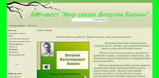 """Веб-квест """"Мир сказок Виталия Бианки"""""""