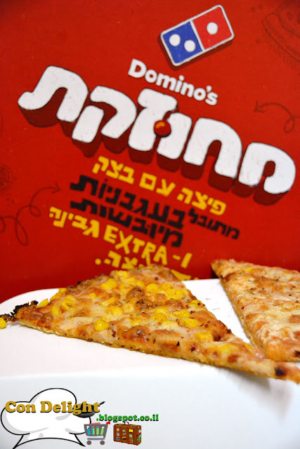 משולש פיצה דומינו'ס Domino's pizza slice