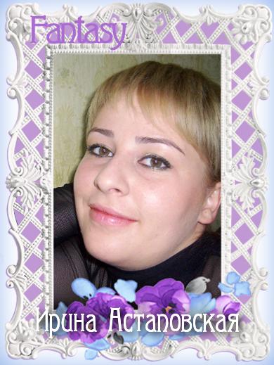 Ирина Астаповская