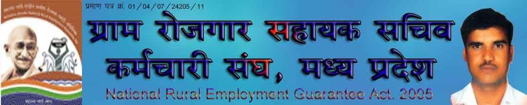 Gram Rojgar Sahayak (Sachiv) Karmchari Sangh (M.P.)