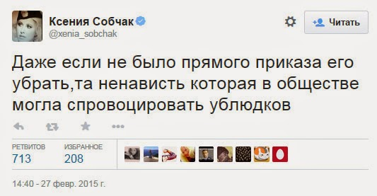 Ksenia Sobchak's tweet on Nemtsov's killing in Moscow.