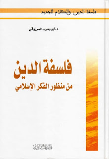 فلسفة الدين من منظور الفكر الاسلامي - أبو يعرب المرزوقي
