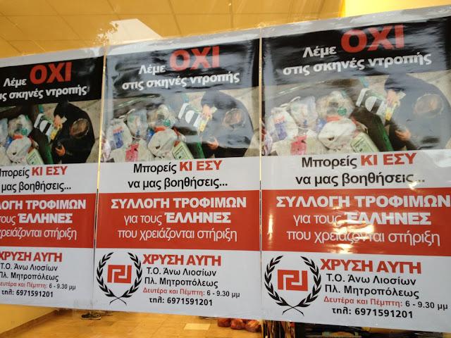 Το κατάστημα Κοινωνικής Αλληλεγύης ΜΟΝΟ για Έλληνες ΣΥΝΕΧΙΖΕΙ το ίδιο δυνατά