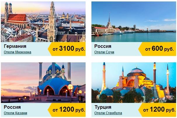 Лучшие идеи для недорогих путешествий: Россия, Франция, Чехия, Испания, Венгрия, Греция, Турция | cheap travel