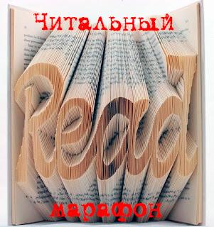 Читальный мафарон