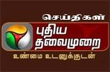 Puthiya Thalaimurai News 17-06-2013