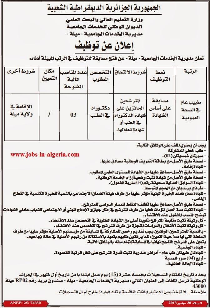 التوظيف في الجزائر : مسابقة توظيف في مديرية الخدمات الجامعية ميلة أكتوبر 2013 Fonction Publique dz Recrutement+a+mila