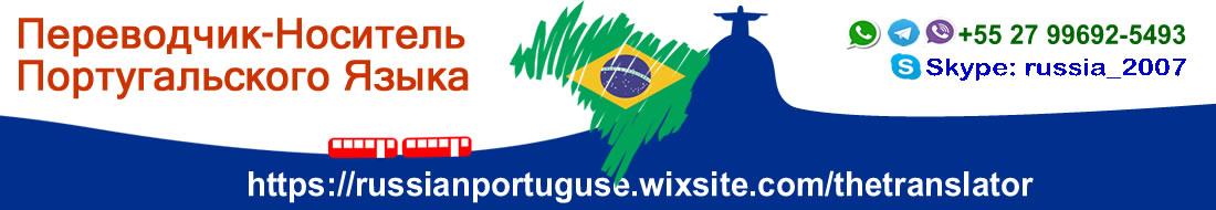 Перевод Русский — Португальский