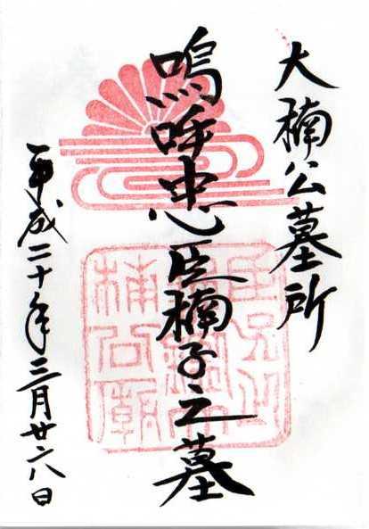 湊川神社の楠木正成公の墓所御朱印