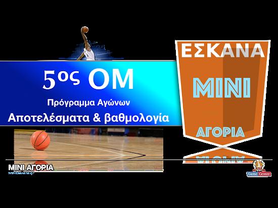 ΜΙΝΙ ΑΓΟΡΙΑ 5ος ΟΜ ☻ Το πρόγραμμα αγώνων