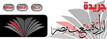 جريدة إرادة شعب مصر | تصدر عن مؤسسة إرادة شعب مصر
