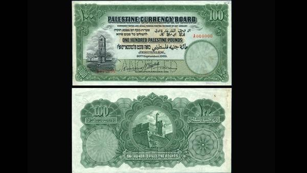 Palestinian Currency  before Israel release عملة فلسطين قبل ولادة  اسرائيل