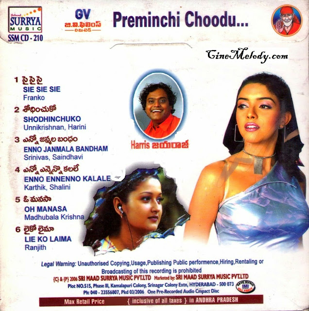 Preminchi Choodu 2006