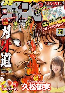 週刊少年チャンピオン 2017年21号