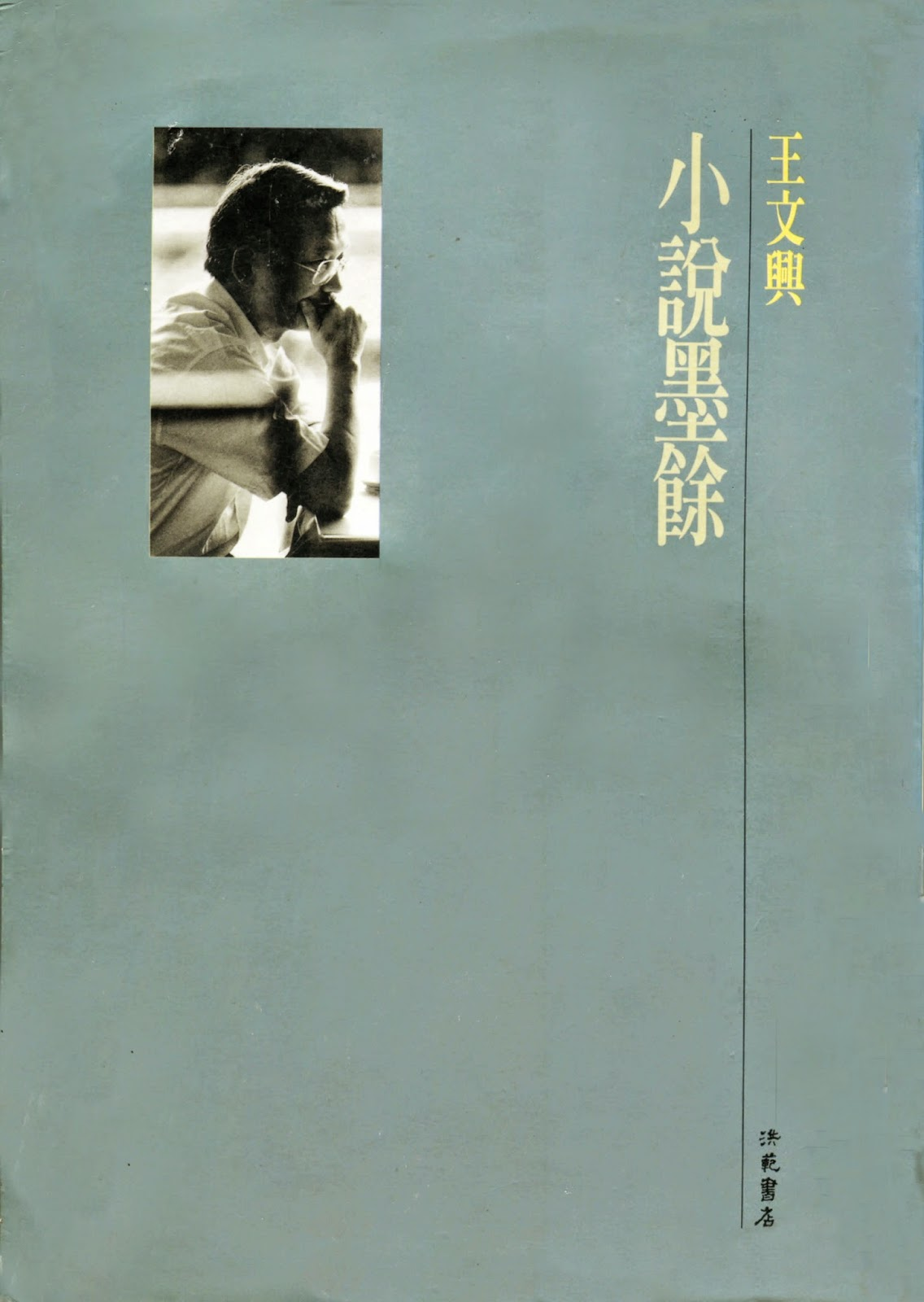 Beyond Fiction 《小說墨餘》(2002)