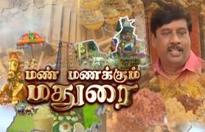 Manmanakum Madurai – Special Show