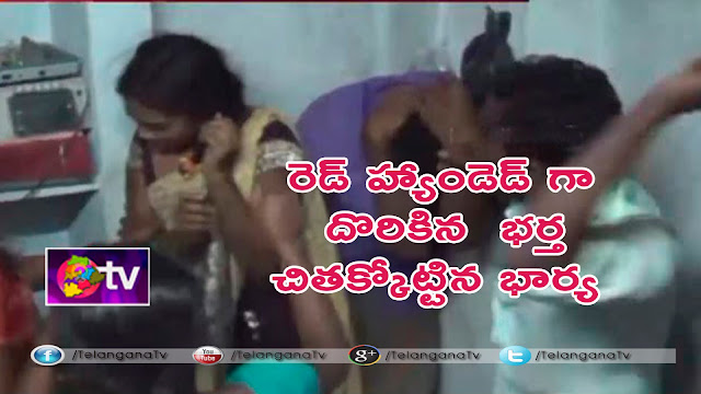 Woman Brutally Beats Her Husband over Illegal Affair @ Karimnagar