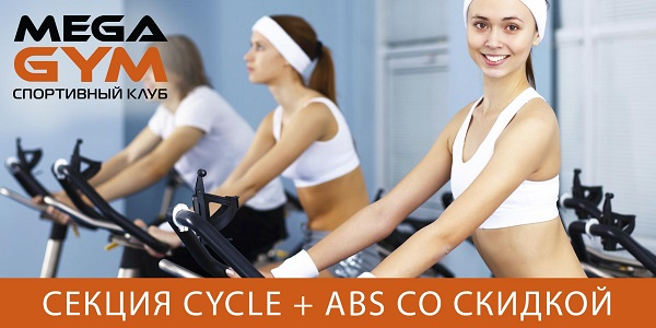 Cycle + ABS