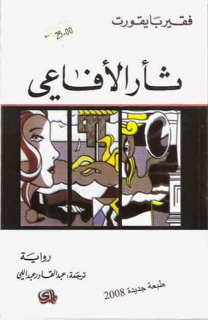 رواية ثأر الأفاعي لـ فقير بايقورت