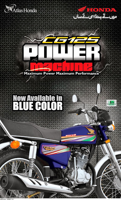 Atlas Honda CG 125 Color Pakistan