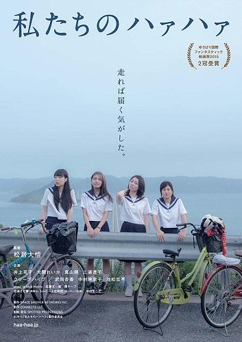 Film Luv Ya Hun! di Bioskop