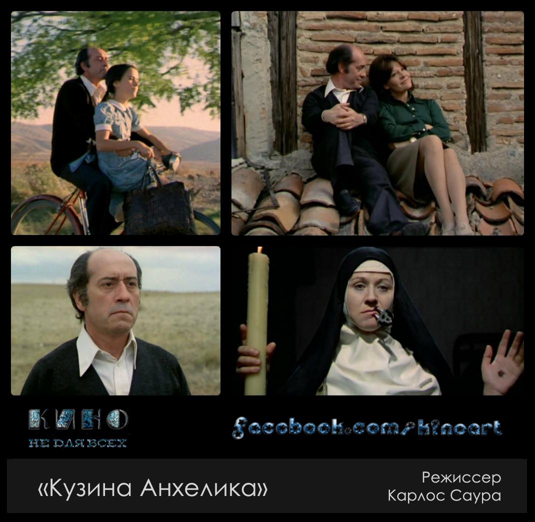 «Кузина Анхелика», режиссер Карлос Саура