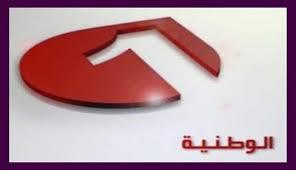التلفزة الوطنية التونسية الاولى 1