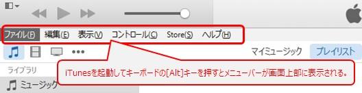 iTunesを起動したら、キーボードの[Alt]キーを押下し、メニューバーを表示させよう