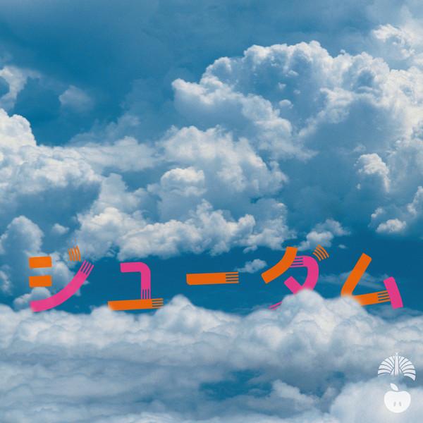 [Single] 椎名林檎 – ジユーダム / 13 jours au Japon ~2O2O日本の夏~ (2016.08.22/MP3/RAR)