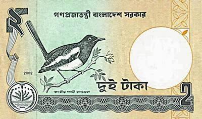 দুই টাকার নোট, বাংলাদেশী দুই টাকার নোট, two taka, bangladesh taka
